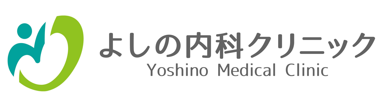 よしの内科クリニック|大阪市福島区|消化器内科・内視鏡(胃カメラ・大腸カメラ)